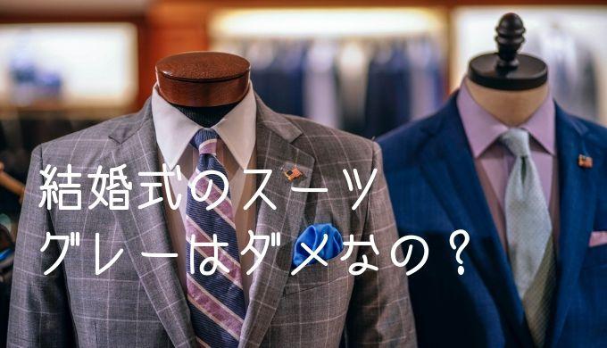 最新版】結婚式でグレーのスーツはNG?男性ゲストの今時スーツ
