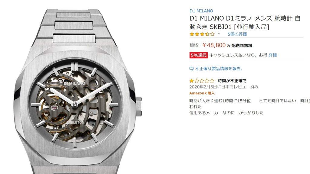 diミラノの時計