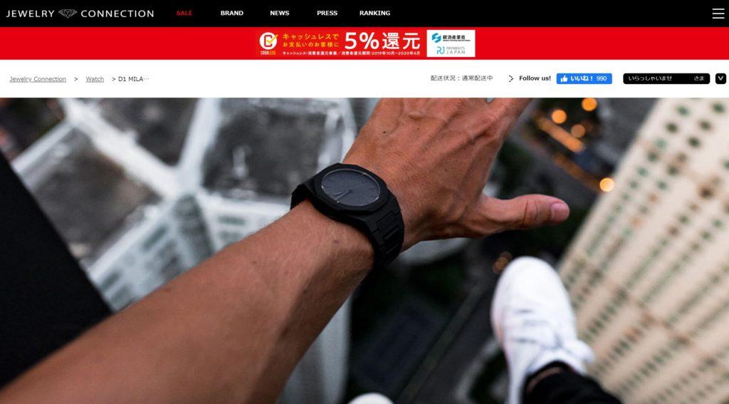 時計屋のホームページ